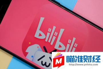哔哩哔哩预计3月29日香港挂牌上市,「口袋理财